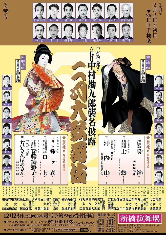 shinbashi201202b.jpg